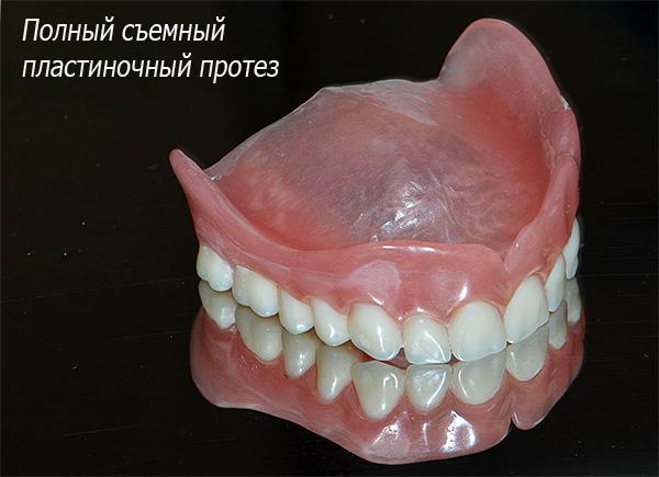 byugelnyj-protez-foto