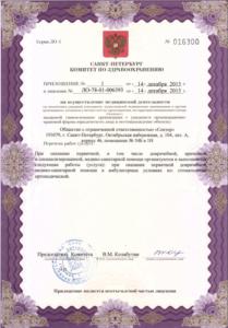 License 3